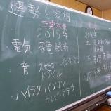 『【桐生教室】2015年12月21日(月)のレポート』の画像