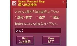個人商店検索の項目が不ぞろいwww