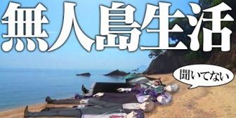 【にじさんじ】VTuberに無人島生活させる時代が来るとは…『全部、毒。』