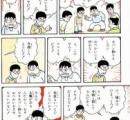 【朗報】文科省さんが素晴らしいイジメ対策漫画をつくる
