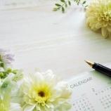 『線路の誕生日に発表…「薬膳手帳」を作ります!』の画像