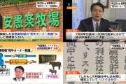 海江田代表、地元で「安倍さんの政治はキナ臭い。民主党は、その危うさを世間にしっかり伝えて」と言われる…2ch「「幻聴だろ」」