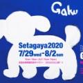 【案内】byGAKU-Setagaya2020を開催!