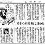 『せきの原因 脈で見分け|産経新聞連載「薬膳のススメ」(33)』の画像
