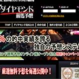 『【リアル口コミ評判】ダイヤモンド競馬予想』の画像