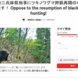 『兵庫県でクマ猟開始』の画像