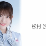 『【乃木坂46】ようやくきたか!!!卒業直前の松村沙友理から『嬉しいニュース』が!!!!!!!!!!!!』の画像