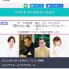 【元NGT48】菅原りこ、舞台で完全にメインキャスト扱い・・・