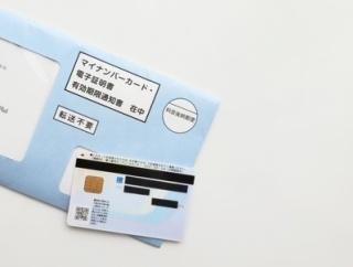 【朗報】マイナンバーカードが「健康保険証」代わりになる制度、開始へ