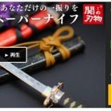 『ニッケン刃物の父の日ギフト『名入れペーパーナイフ』がMakuakeに新登場』の画像