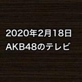 2020年2月18日のAKB48関連のテレビ