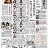 『【乃木坂46】ファンが作った『乃木坂新聞』の完成度が高すぎてワロタwww』の画像
