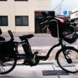 『うち、こんなん買いました!~子ども乗せ自転車編~』の画像
