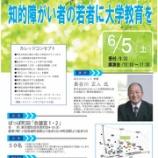 『【お知らせ】町田市・立川市の講演会のご案内』の画像