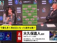 【日向坂46】影山優佳vs播戸さん、Jリーグクイズで激闘wwwwwwwwwwww