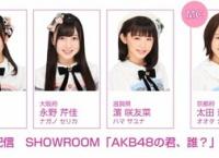 1/9の「AKB48の君、誰?」に岡部麟、永野芹佳、太田奈緒、濵咲友菜が出演!2018年1回目はチーム8!