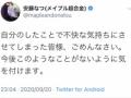 【悲報】安藤なつさん、アイドルにジャンケンで勝ち伊達巻を独り占めして炎上、謝罪へ