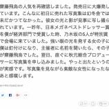 『【乃木坂46】見城徹が語る齋藤飛鳥の写真集に寄せた『エピソード』をご覧下さい・・・』の画像