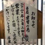 『蕨市の旧中山道、400年続く鰻の今井さん、24日前後で営業終了し、建て替えへ。新店舗は11月頃に営業開始です!』の画像