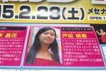 交野の歌姫『桃香』がオープニングアクト&MCで登場!~メセナ枚方で開催されるミュージックバトルが2/28(土)開催!~