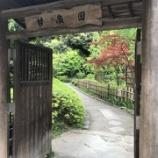 『【早稲田】写生会』の画像