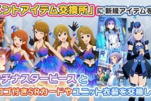 【ミリシタ】『イベントアイテム交換所』に灼熱少女&EScapeのカード・衣装が追加!