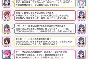 【ミリシタ】恵美、百合子、未来、春香 オファーテキストまとめ