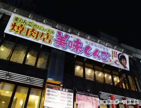 【悲報】楽しんごの焼肉屋「美味しんご」が3か月で閉店www
