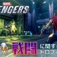 Marvel's Avengers:戦闘に関するトロフィー「最高評価」「昔ながらのビートダウン」「それどころじゃない」など