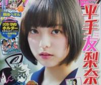 【欅坂46】制服姿のてちが表紙に!「週刊少年チャンピオン」(2/23)