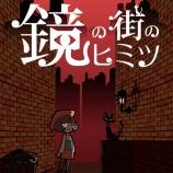 『【EVENT】なぞともカフェ新宿「鏡の街のヒミツ」』の画像
