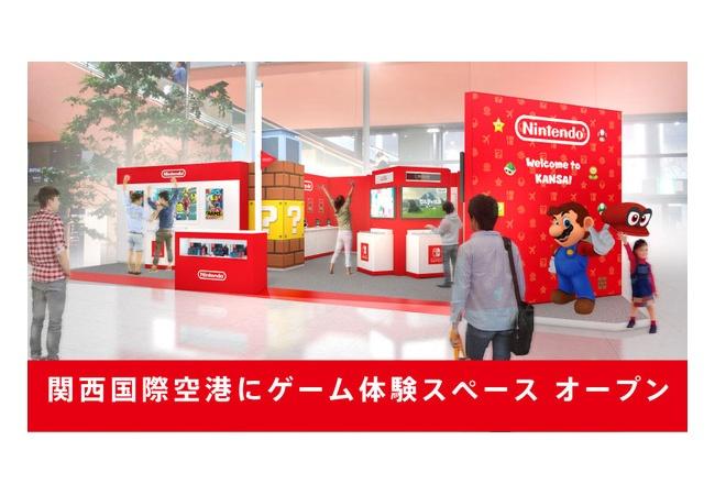 関西空港にSwitch体験スペース設置!23日から年中無休