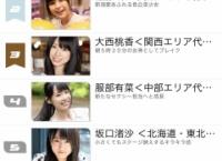 「チーム8×マガジン」決勝戦 マガポケで下青木香鈴が1位に浮上!