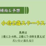 『【レース傾向】小倉2歳S_2020。』の画像