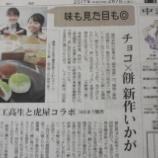 『老舗和菓子処虎屋のバレンタインスイーツ大好評です!』の画像