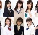今年の「日本一かわいい女子高生」、全国ファイナリスト10人が決定!