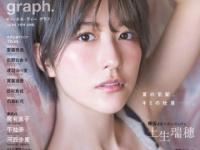 """【欅坂46】""""イケメン""""土生瑞穂、ベリーショートヘアで胸元チラリ。「美人すぎる」と話題"""