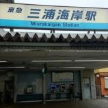 『三浦半島縦断トレランにチャレンジするも暑さで途中断念』の画像