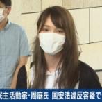 香港の民主活動家・周庭(アグネス・チョウ)さん逮捕、国安法違反の容疑