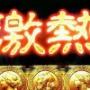 【延長営業最終日】お盆のパチ屋がちょろ過ぎた結果wwwwww
