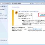 『Windows定例アップデート2017年5月の配信について』の画像