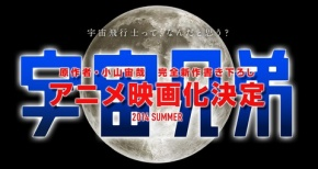 『宇宙兄弟』アニメ映画化決定!!完全新作エピソードで2014年夏公開!