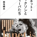 『ジャネット・ジャクソンと80'sディーバたち - 西寺郷太』の画像