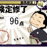 『坂本龍馬検定(初級編)が始まりました!』の画像