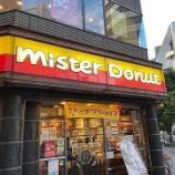 『【驚愕】ミスタードーナツさん、死亡確認・・!!この4年間で200店も減少』の画像