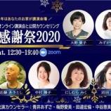 『【お知らせ】12/19東京感謝祭に出演します。』の画像
