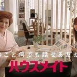 指原莉乃とIKKOでハウスメイト新TVCM、12月16日より放送開始