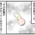 26・新生児仮死だった息子の現在【第2子出産編】(終)