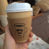 『今日はRasikuの珈琲を、、、』の画像