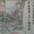 第33話「脱衣麻雀」(前編)(6)